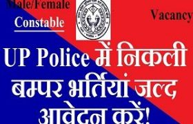 UP-Police-Recruitment-2018-300x220