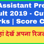 LIC Assistant Pre Result 2019 Zone/ Division Wise Cut Off Selected Candidates List